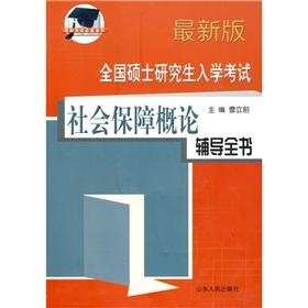 National Introduction to social security graduate entrance examination counseling book(Chinese ...