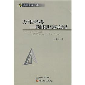University Technology Transfer: the interface moves with the mode selector(Chinese Edition): ZHANG ...
