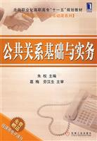 foundation and practice of public relations(Chinese Edition): ZHU QUAN