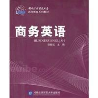 Business English(Chinese Edition): XIE YI BIN