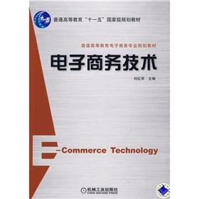 e-commerce technology(Chinese Edition): LIU HONG JUN ZHU