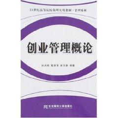 Business Management Studies(Chinese Edition): ZHANG GUANG HUI // DAI YU BIN // ZHANG RI XIN