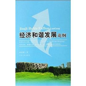 Outline of the harmonious development of economic(Chinese Edition): LIN QI PING