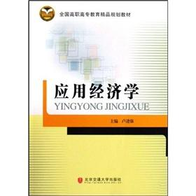 Applied Economics(Chinese Edition): LU JIN QIANG