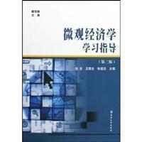 microeconomics study guide(Chinese Edition): LIU DONG WANG GUO SHENG ZHANG JIAN ZHONG