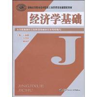 economic basis(Chinese Edition): WANG XIN YING LI XIU PING YANG BEN HUO