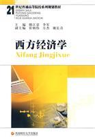Western Economics(Chinese Edition): FU JIANG JING LI JUN
