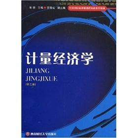 Econometrics (Second Edition) (Economic series colleges teaching undergraduate foundation courses)(...