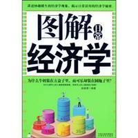 graphic daily Economics(Chinese Edition): ZHAO JIAN YONG