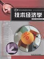 Technology Economics(Chinese Edition): SHAO ZHONG YAN DONG ZHI GANG