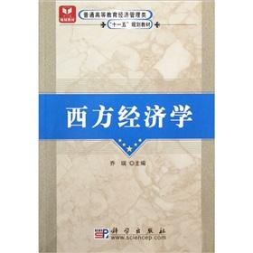 Western Economics(Chinese Edition): QIAO RUI