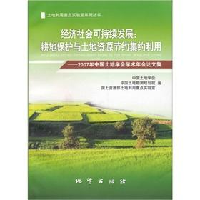 sustainable economic and social development: land conservation: ZHONG GUO TU