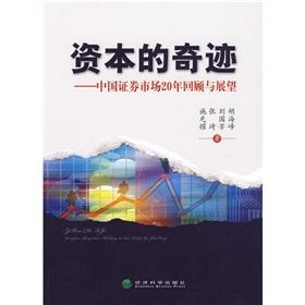 capital miracle - China s securities market 20-year Review and Outlook(Chinese Edition): SHI GUANG ...