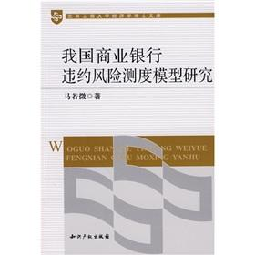 measure of China s commercial banks to: MA RUO WEI