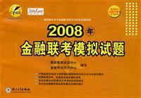 2010 years - financial exam simulation questions(Chinese: JU YING JIAO