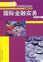 International Finance Practice(Chinese Edition): LIU JIN BO