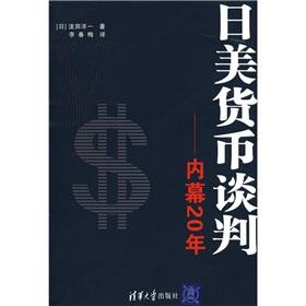 Japan-US talks money - Inside 20(Chinese Edition): RI) LONG TIAN YANG YI LI CHUN MEI