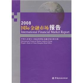 2008- international financial market reports(Chinese Edition): ZHONG GUO REN