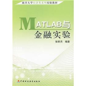MATLAB and financial experiment(Chinese Edition): ZHANG HUA YUE