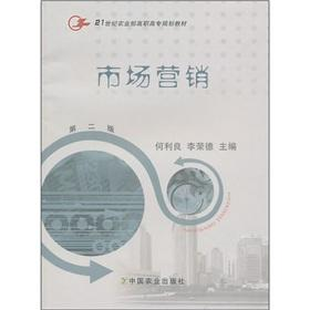 Marketing (Second Edition)(Chinese Edition): HE LI LIANG