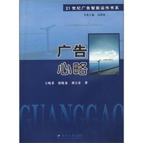Advertising heart a little(Chinese Edition): WANG CHUN FEI