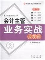actual accounting charge of the business step by step through -2(Chinese Edition): DAI YI GUO ZHU