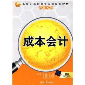 Cost Accounting (New Century Vocational practical planning: LIN XIU QIN