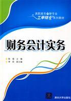 Financial Accounting Practice (Vocational series of work and study accountancy textbooks): CHEN ...