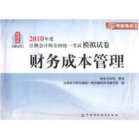 financial cost management simulation papers(Chinese Edition): ZHU CE KUAI JI SHI QUAN GUO TONG YI ...
