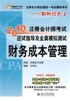 2010 CPA exam candidates. registered guide and all real simulations. financial cost management: YAN...