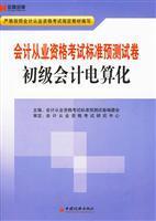 Junior Accounting - accounting qualification examination standard prediction papers: KUAI JI CONG ...