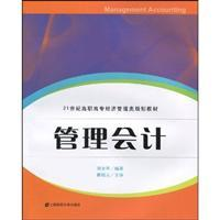 management accounting(Chinese Edition): LIU JIN XING