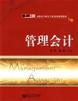 management accounting(Chinese Edition): FAN SHU // CENG TING