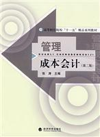 management cost accounting - Second Edition(Chinese Edition): ZHANG TAO