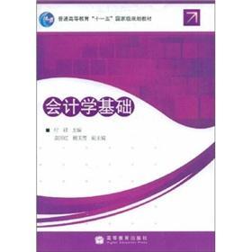 Accounting basis(Chinese Edition): FU JUN