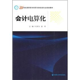 Accounting(Chinese Edition): LIU QI SHENG