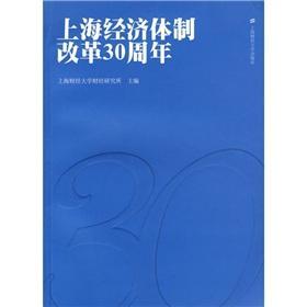 Shanghai 30 years of economic reform(Chinese Edition): SHANG HAI CAI JING DA XUE CAI JING YAN JIU ...
