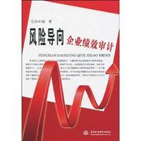 risk-based corporate performance audit(Chinese Edition): YU ZHONG FU