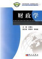 finance(Chinese Edition): WANG SHU GUANG