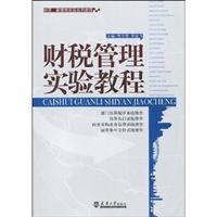 fiscal management experiment tutorial(Chinese Edition): DAN XUE YONG CUI YA FEI
