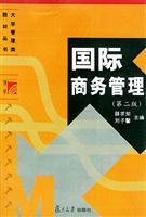 International Business Management(Chinese Edition): XUE QIU ZHI / LIU ZI XIN / XUE QIU ZHI LIU ZI ...