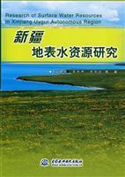 surface water resources in Xinjiang Studies(Chinese Edition): ZHANG SHU MING // WANG ZHI JIE // YOU...