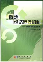 recycling economic mechanism: the market mechanism with government action(Chinese Edition): LI YUN ...