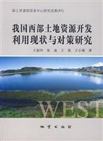China development and utilization of land resources: WANG SHU LING