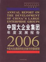 large enterprise groups in China Annual Development Report (2006 Chinese large enterprise groups ...