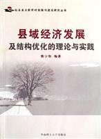 county economic development and structural optimization theory and practice(Chinese Edition): LONG ...