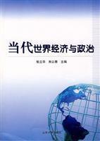 contemporary world economy and politics(Chinese Edition): ZHU YI QING // ZHANG LI HUA