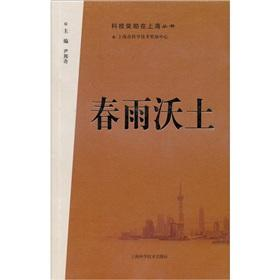 spring fertile(Chinese Edition): YIN BANG QI