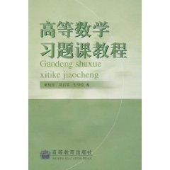 Exercise Class mathematics tutorial(Chinese Edition): DONG MEI FANG ZHOU HOU XING ZHANG HUA FU