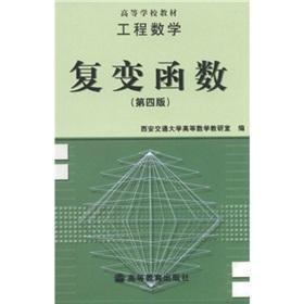 complex function - Engineering Mathematics - (Fourth Edition): XI AN JIAO TONG DA XUE GAO DENG SHU ...